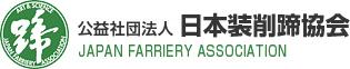 公益社団法人 日本装削蹄協会